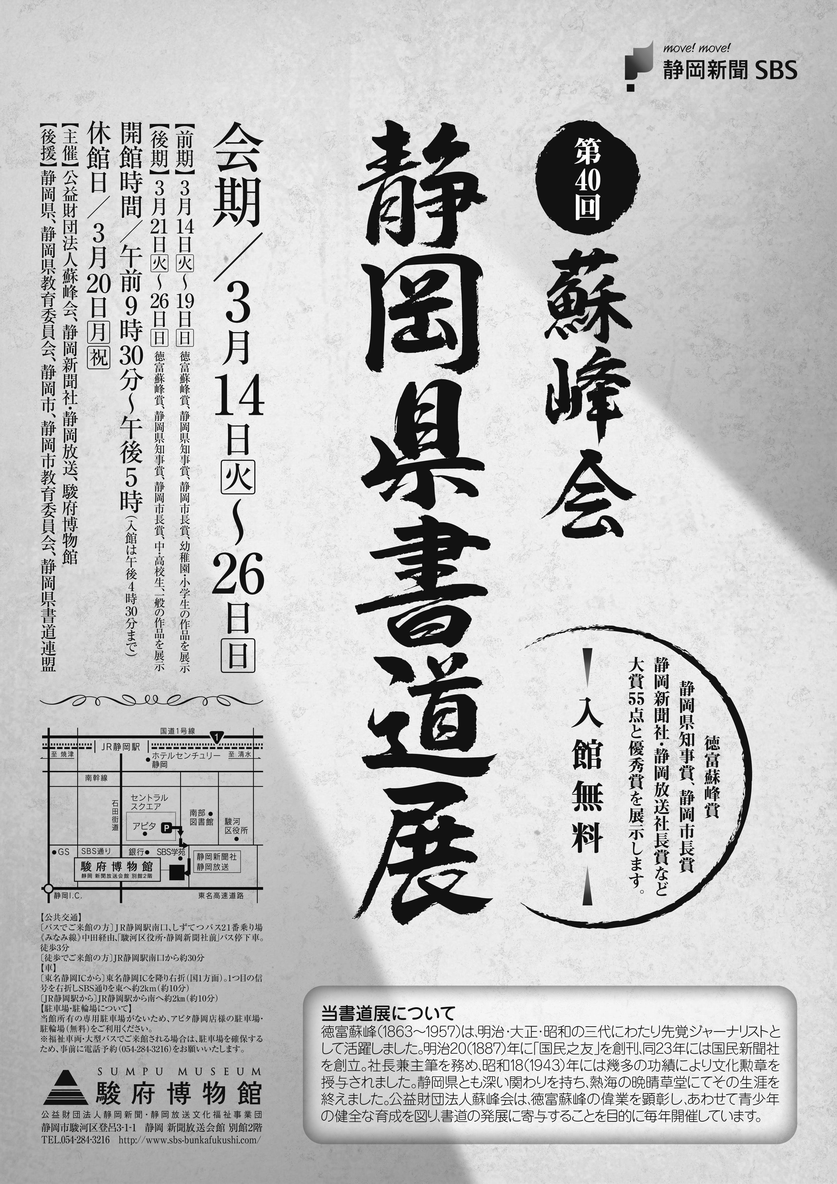 第40回蘇峰会静岡県書道展