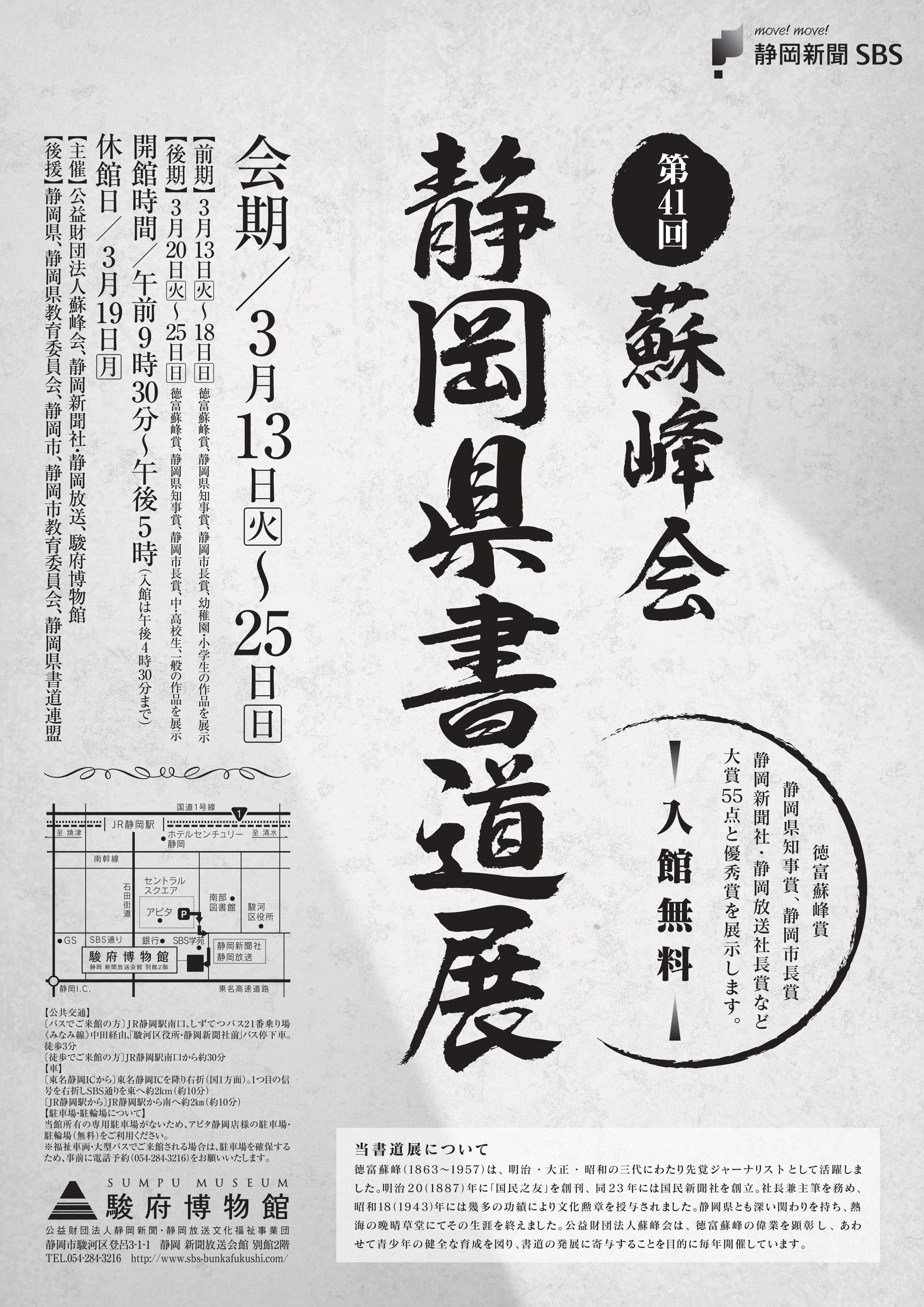 第41回蘇峰会静岡県書道展