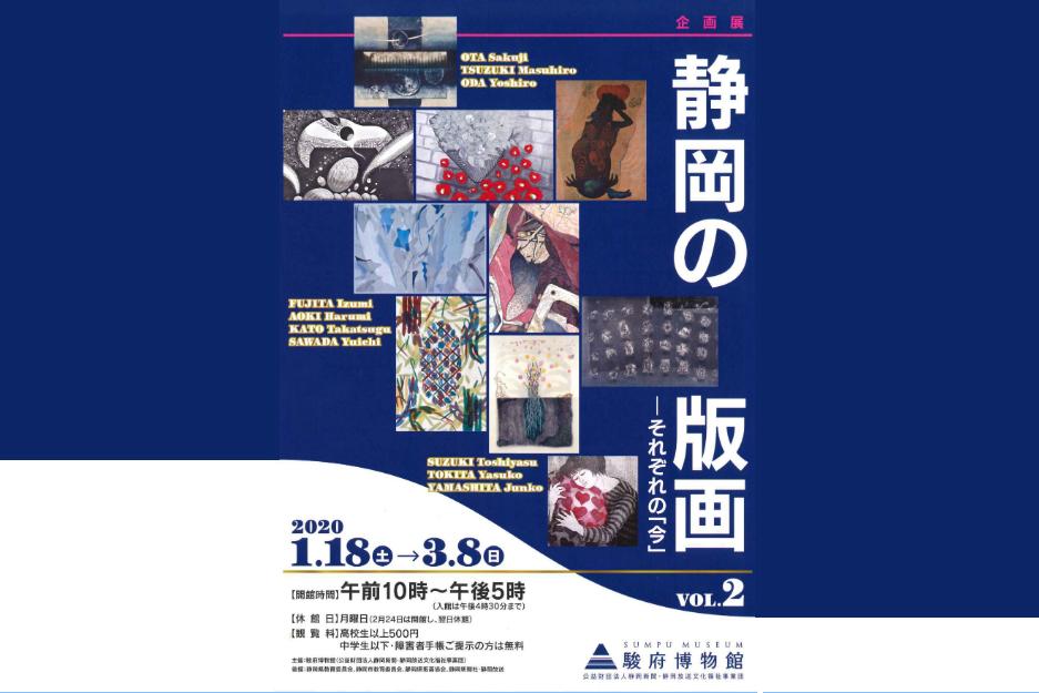 静岡の版画―それぞれの「今」VOL.2