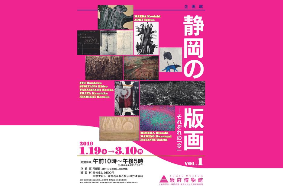 静岡の版画―それぞれの「今」VOL.1
