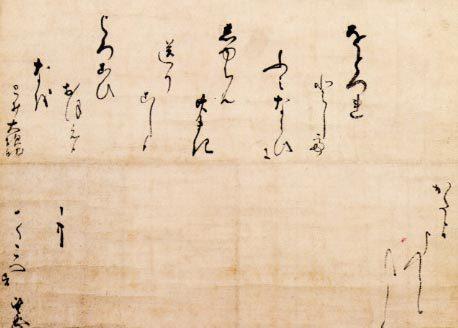 徳川秀忠 「自筆消息」