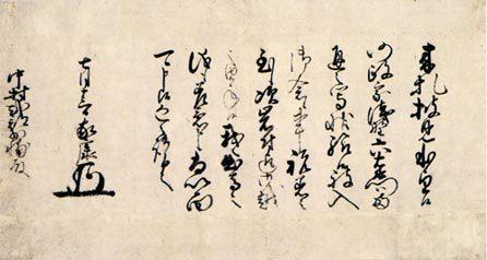 徳川家康 「書状・中村式部少輔宛」