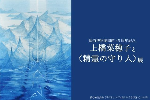 上橋菜穂子と<精霊の守り人>展